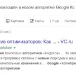 Алгоритм «Колибри» от Google