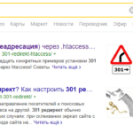 Редирект через .htaccess